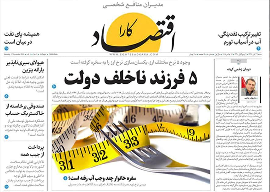 شماره جدید اقتصاد کارا، شنبه بیست و ششم آبان نود و هفت منتشر شد