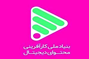 تاسیس بنیاد ملی کارآفرینی محتوای دیجیتال