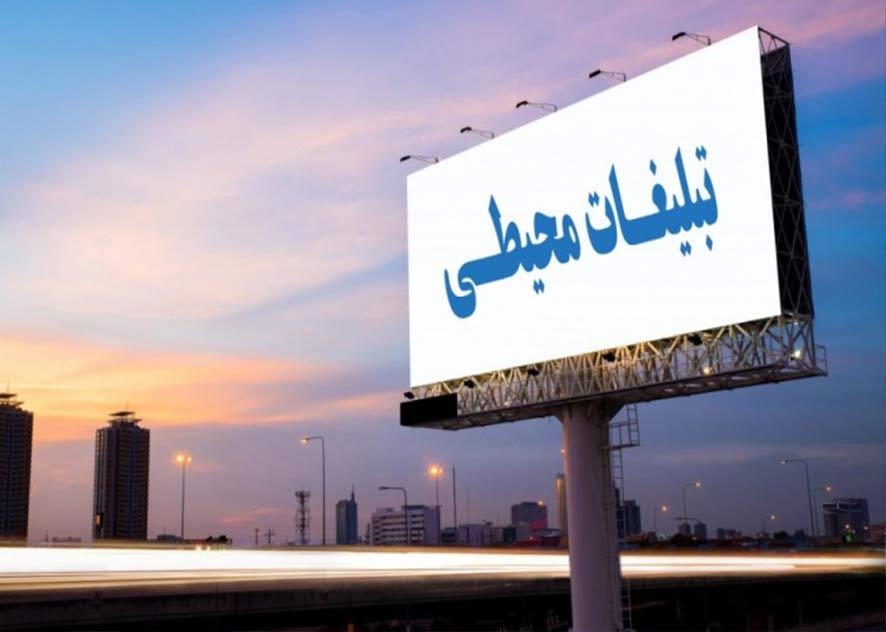 موانع توسعه تبلیغات محیطی در ایران