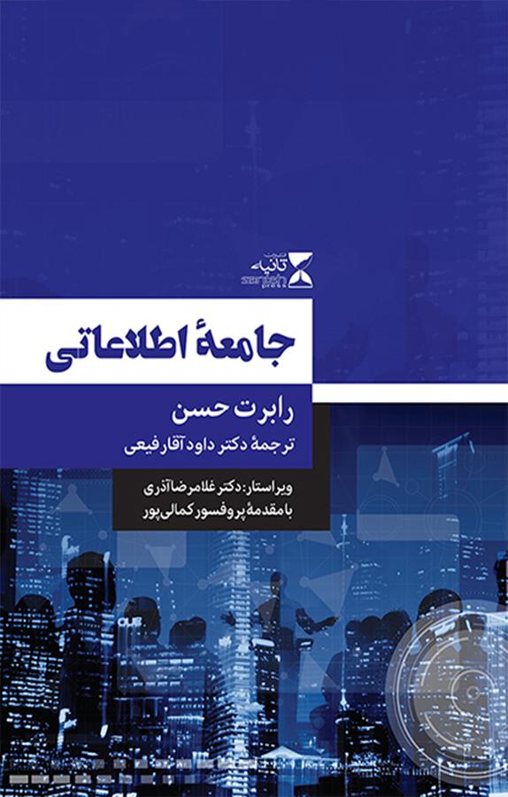 «جامعة اطلاعاتی»، کتابی تازه از انتشارات ثانیه